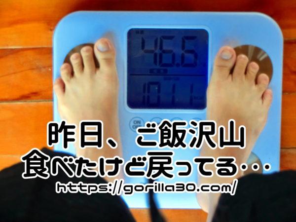 スクワットチャレンジ9回目の体重