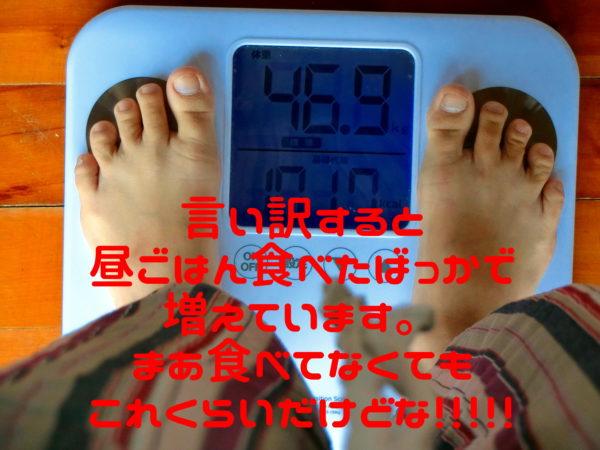 スクワットチャレンジ10回目の今日の体重