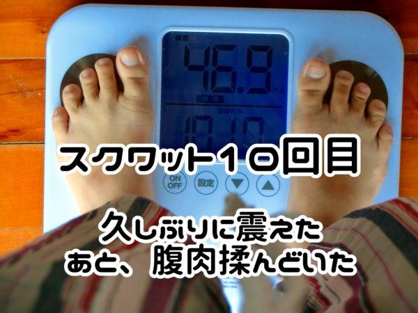 スクワットチャレンジ10回目
